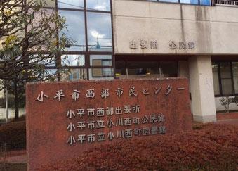 ☆小平市西部市民センターの1階に小川西町公民館があります。