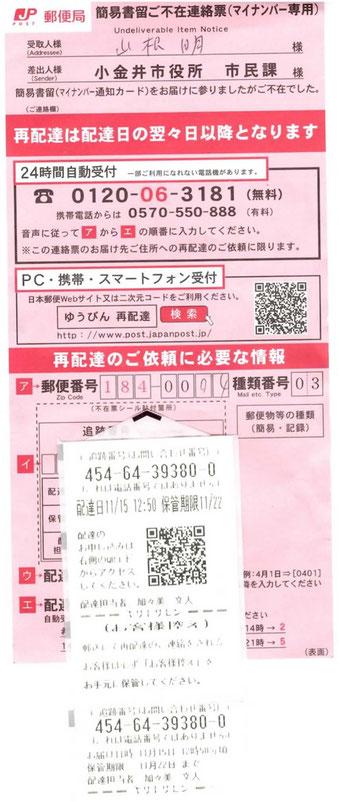☆留守宅に届けられた「簡易書留ご不在連絡票(マイナンバー専用)」。