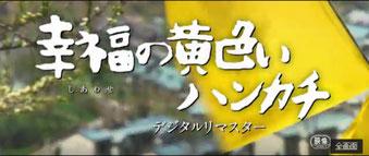 ☆YouTubeの映画「幸せの黄色いハンカチ」の予告編より。
