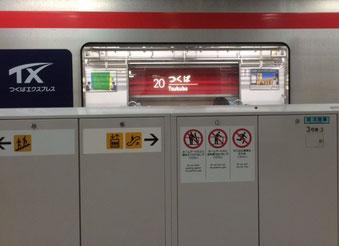 ☆つくば駅発21:46秋葉原行きの快速で帰りました。JR中央線の御茶ノ水駅で快速が終わって各駅停車で帰宅。
