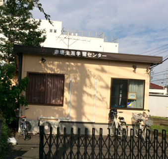 ☆後ろの白い建物は赤堤小学校の校舎です。