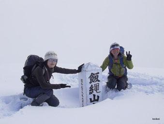 飯綱山 スノーシュー