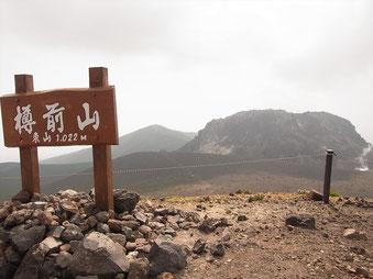 樽前山山頂 東山(1,022m)
