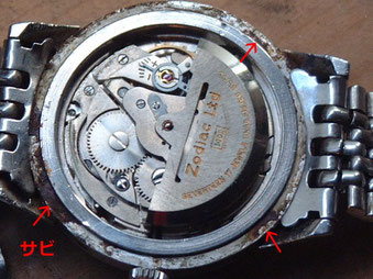 5年以上手入れをしていない時計のサビ