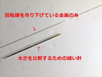 ジャガールクルト アトモスの回転錘を吊り下げている5/100mmの金属の糸