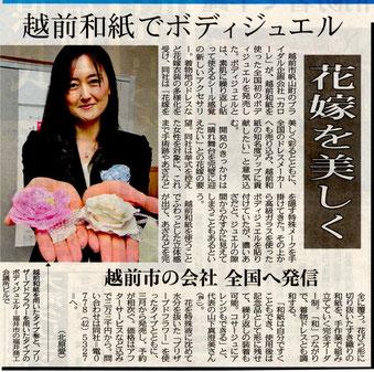 日刊県民福井様