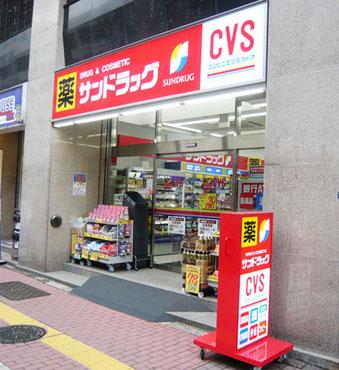 サンドラッグCVS4号店の「虎ノ門店」