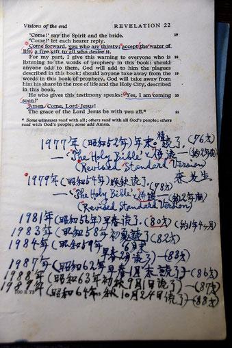 文集に出てくる祖父のNEB(THE NEW ENGLISH BIBLE)の最終ページ。万年筆を愛用していた祖父ならではの文字。ヨハネの黙示録22章です。私の宝もののひとつ。