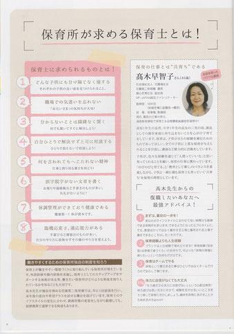 「わたしらしく保育の仕事~今、保育士さんに伝えたい~」埼玉県2015年