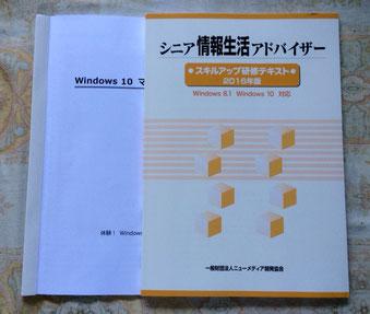 ☆左側マイクロソウトさんの「windows 10 マスター講座(体験! windows 10 編)」。右は協会の今年の更新講座のテキスト。