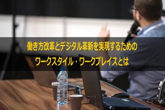 DXと働き方改革を実現するデジタルワークスタイル・ワークプレイス(オフィス)に関する研修/セミナー/講演会/講師依頼にお応えしています