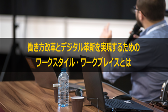 DXと働き方改革を推進するデジタルワークスタイル・ワークプレイス(オフィス)に関する講演・セミナー研修講師依頼にお応えしています