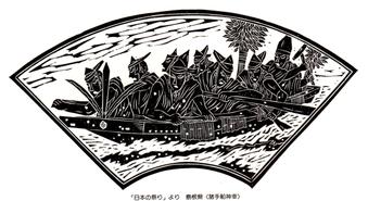 島根県(諸手船神幸)