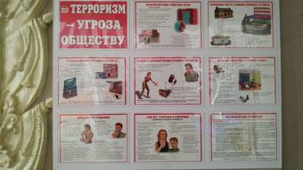 Стенд (ул. Советская, 19)