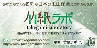 国産竹100%の竹紙で作る名刺 竹紙ラボ