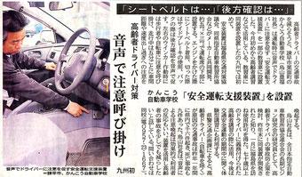 安全運転支援装置導入