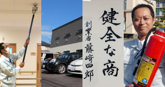 新潟市の消防設備点検会社エフ・ピーアイが適正価格で消防設備点検できる理由
