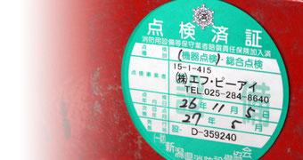 消防設備点検済みの証「点検済証(設備用)」