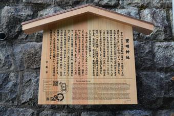 京都市駒札 靈明神社