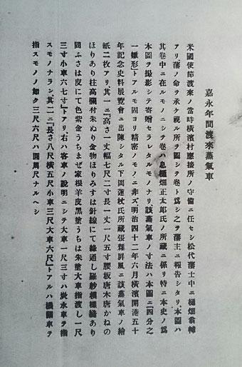 左 「日本鉄道史」(大正10年刊行)の表紙。     右 第1節「陸蒸気の渡来」嘉永年間渡来蒸気車冒頭部    寸法など詳細にわたって記録している。