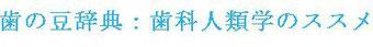 歯科人類学者:山田博之先生のホームページ