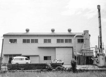 昭和58年創業当時の事務所兼工場
