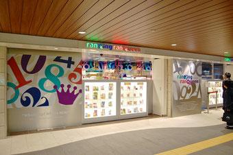 売れ筋ランキングと注目商品がわかる流行発信ショップ「ランキンランキン」は関西初出店。ミナミの新名所として期待されています