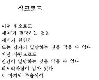 Silkroad Gedicht auf Koreanisch von Ko Un Gedicht von Ko Un auf Koreanisch