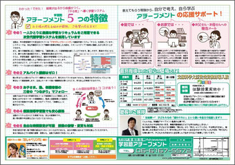 京橋、城東区蒲生の個別指導学習塾アチーブメント、2014新年度チラシ完成