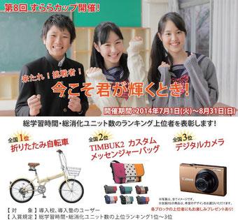 京橋・城東区蒲生の個別指導学習塾アチーブメント、すららカップ