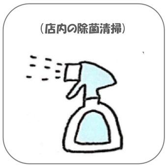 店内の除菌清掃