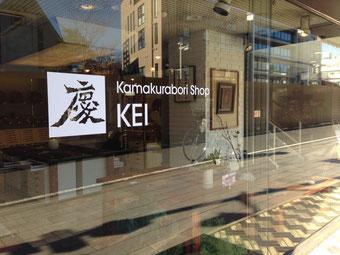 取扱店 鎌倉彫『慶』