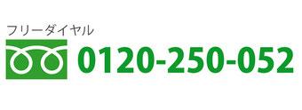 フリーダイヤル 0120-250-052