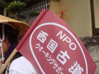 NPOの旗が完成(横浜のCさんのご好意)