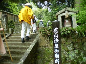 花山法皇の御廟所へ 撮影・国澤さん