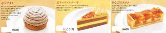 抹茶のロールケーキ レアチーズケーキ ベークドチーズケーキ モンブラン 塩キャラメルケーキ リンゴのタルト