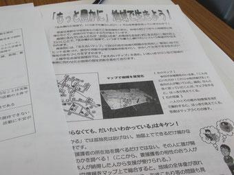 社協さんが行う「支え合いマップ」で地域のネットワークを可視化