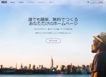 Wixのログインページ