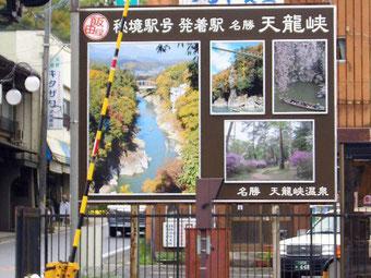 JR天竜峡駅の横にあります。観光客に天竜峡の四季を写真で紹介しています。