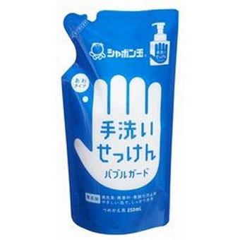 シャボン玉石けん 手洗いせっけんバブルガードつめかえ用250ml