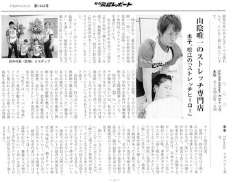 山陰政経レポート