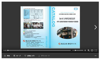 加水分解装置-デジタル-カタログ