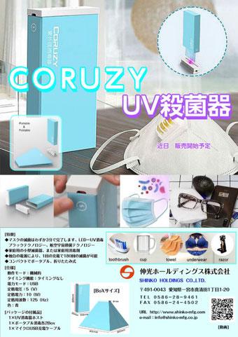 #UVC殺菌装置 2020年度-新着情報