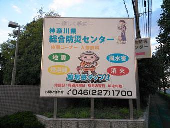 神奈川県総合防災センターのエントランス看板