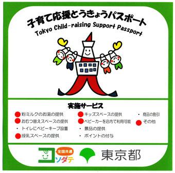 子育て応援とうきょうパスポート/東京都/品川区旗の台/荏原町/保育士による託児無料