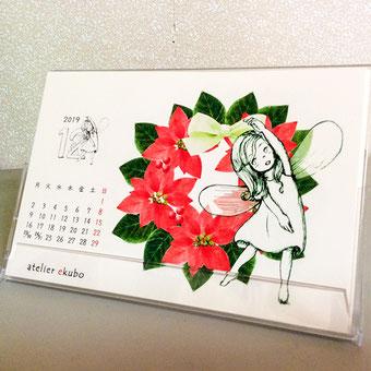 アトリエ絵くぼ 2019年卓上カレンダー