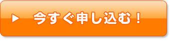 お申込フォーム