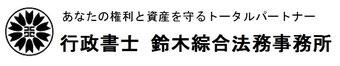 行政書士鈴木肇 あなたの権利と資産を守るトータルライフパートナー 行政書士鈴木綜合法務事務所 のホームページ (行政書士(特定行政書士)・ファイナンシャルプランナー(CFP®認定者(FP)))東京都世田谷区成城にある行政書士事務所、ファイナンシャルプランニング事務所(FP事務所)です。業務:会社経営・事業承継、資産設計・相続などの相談。例、不動産賃貸借契約(建物賃貸借契約、土地賃貸借契約)、遺言の作成支援(起案、公正証書遺言、自筆証書遺言)。民事信託(家族信託)の活用。