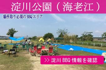 海老江(淀川河川敷)BBQ情報