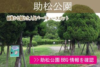 助松公園BBQ情報